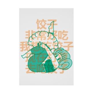 私は餃子を食べたいです【我想吃饺子】 Stickable poster