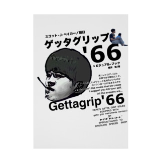 ゲッタグリップ'66 Stickable poster