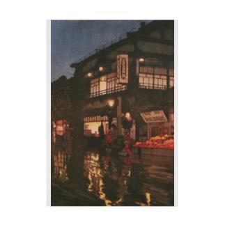 吉田 博《東京拾二題 神楽坂通 雨後の夜》 Stickable poster