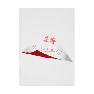 1等はタニシ1年分です!ご当選おめでとうございます! Stickable poster