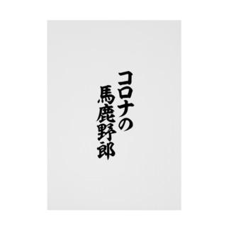 コロナの馬鹿野郎 Stickable poster