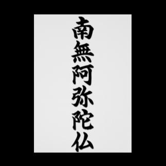 Teatime ティータイムの南無阿弥陀仏  お経 Stickable tarpaulin
