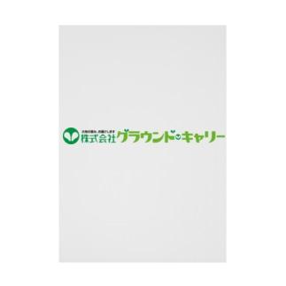 株式会社グラウンド・キャリー  シリーズ Stickable poster