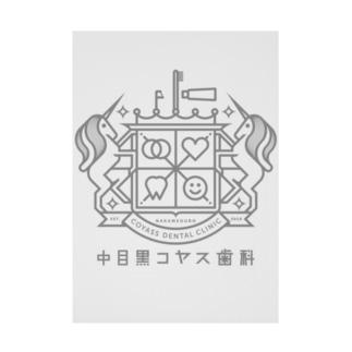 中目黒コヤス歯科 GOODS Stickable tarpaulin