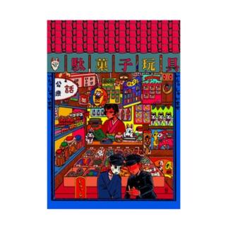 駄菓子玩具 Stickable tarpaulin