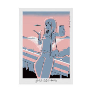 kitamura minami on-suzuri-lineのUFO八景/静岡県沼津市井田地区 Stickable tarpaulin