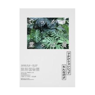 架空の植物園の架空の展示の架空のポスター Stickable tarpaulin