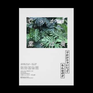 ミーゴレンちゃんの架空の植物園の架空の展示の架空のポスター Stickable tarpaulin