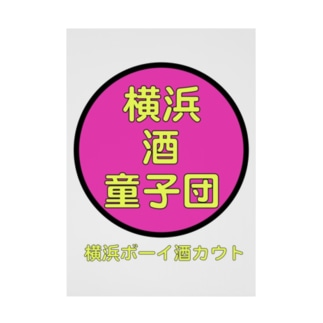 横浜酒童子団Signboard Stickable poster
