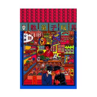 【ポスター】駄菓子玩具 Stickable poster