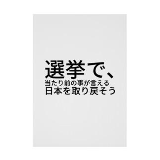 選挙で、当たり前の事が言える日本を取り戻そう Stickable tarpaulin