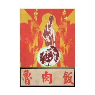 魯肉飯屋 Stickable Poster