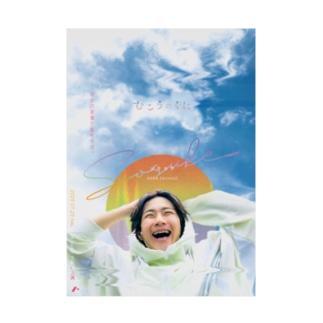 劇団ノーミーツの『むこうのくに』 キャラクターポスター【ソウスケ(そら [アバンティーズ])】 Stickable tarpaulin