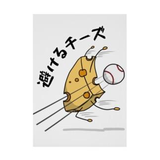 避けるチーズ Stickable tarpaulin