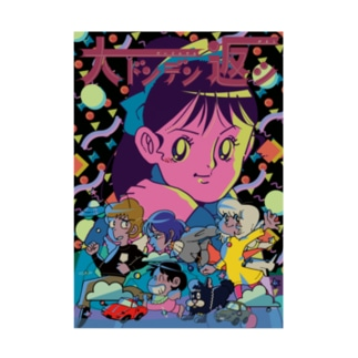 ハコベラ 大ドンデン返シ Stickable poster