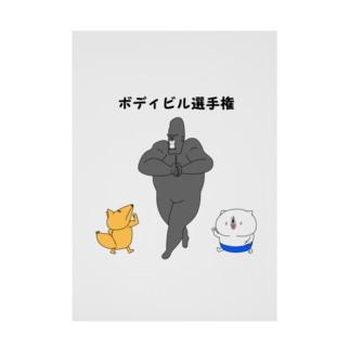 ボディビル選手権 Stickable poster