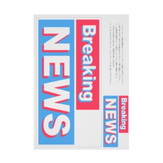 Breaking News Stickable poster