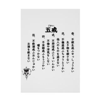五戒 Stickable poster