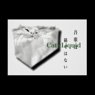尚英美術店 2020.4.21の吾輩は猫ではない Stickable tarpaulinの横向き