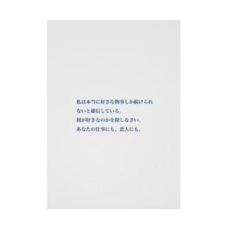 名言・格言 Stickable poster