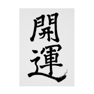 「開運」 Stickable tarpaulin