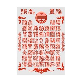 福星高照 Stickable Poster