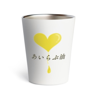 CandyLipのあいらぶ油(ゆ) Thermo Tumbler