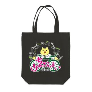 ちゃりざんまい(猫) Tote bags
