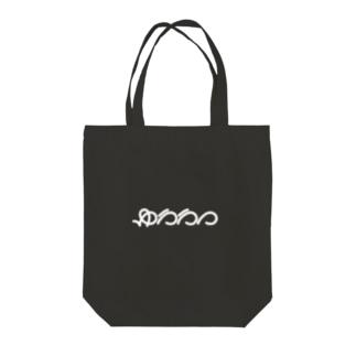 ゆううつ Tote bags
