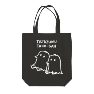 たたずむタコさん(白) Tote bags