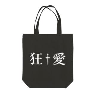 90年代V系インスパイアグッズ・・・狂愛・・・†  Tote bags