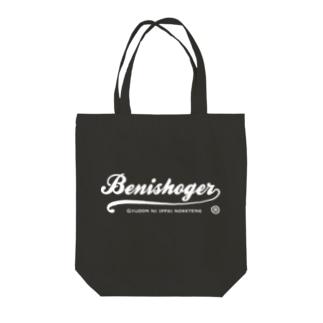 BENISHOGER 筆記体白 Tote bags