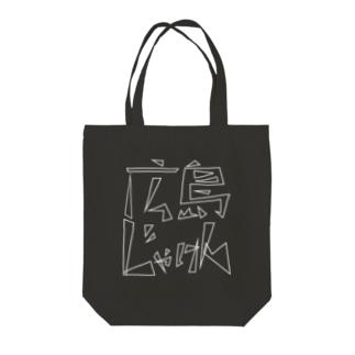 広島じゃけん・白 Tote bags