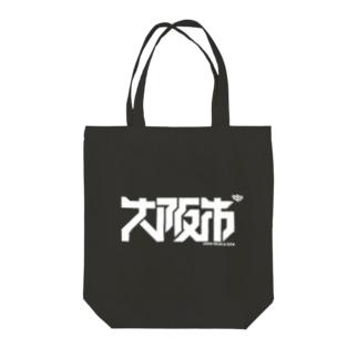 大阪市 Tote bags
