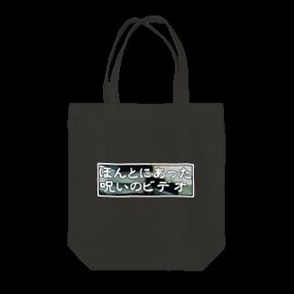 palkoの部屋のほんとにあった!初代呪いのビデオロゴバッグ Tote bags