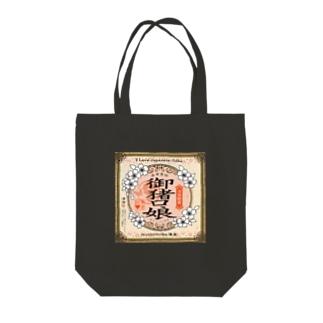 おちょこむすめ Tote bags