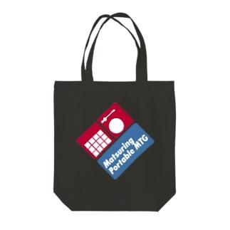 マツリングポータブルMTG Tote bags