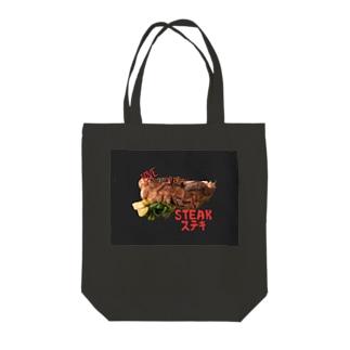 STEAKステキ♡ Tote bags
