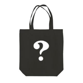 クエスチョンマーク Tote bags