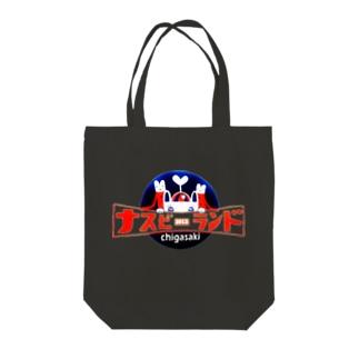 ナスビーランド Tote bags
