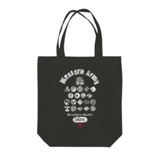 西軍 弐 Tote bags