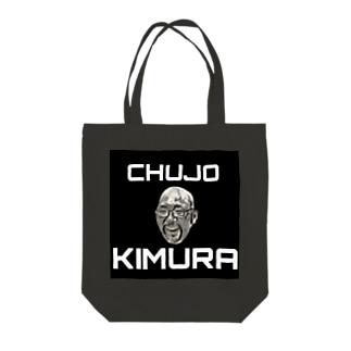 CHUJO KMR Tote bags