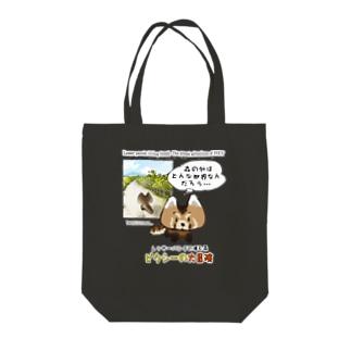 ピクシーの大冒険 Tote bags