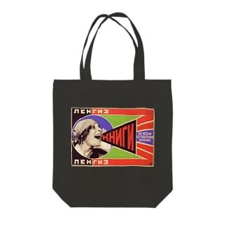 ソ連 プロパガンダ ポスター Tote bags