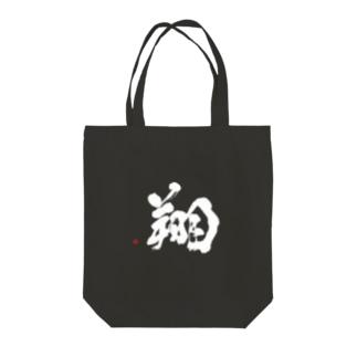 翔(白字) Tote bags