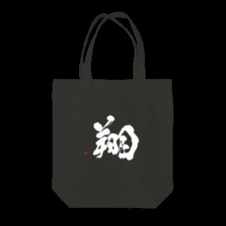 字描きおゆみの翔(白字) Tote bags