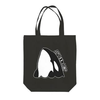 シャチ スパイホップ Tote bags