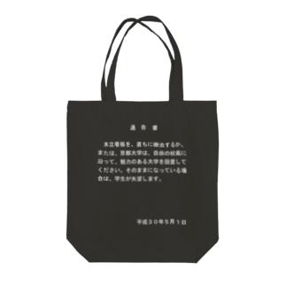 学生が失望する通告書(白字) Tote bags