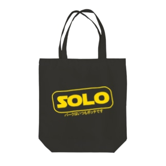 SOLO パークはボッチ Tote bags