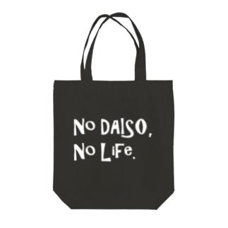 No DAISO, No Life. Tote bags